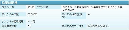 SBISL不動産担保ローン事業者ファンド2019年2月第1号