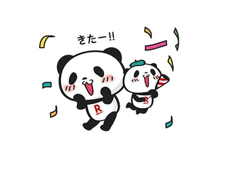 楽天パンダ_きたー!!