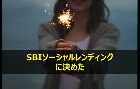 SBIソーシャルレンディング1選2