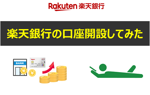 楽天銀行のキャンペーンを利用してお得に口座開設する方法