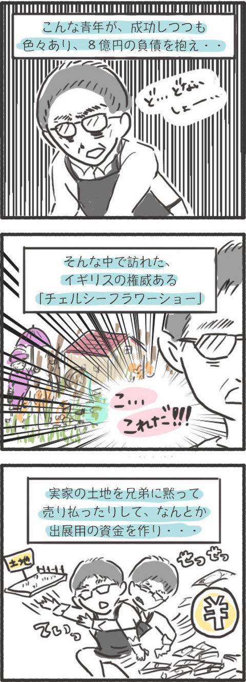 20160615_庭師書籍レビュー2