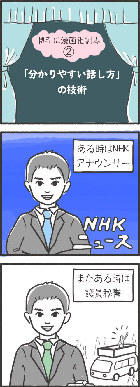 20160623_話し方書籍レビュー1