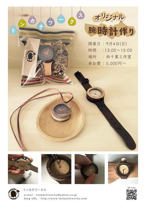 時計ワークショップ告知-01