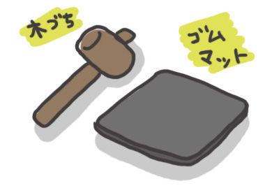 木槌とマット