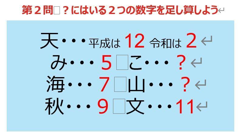 問題 謎解き 難しい 【答え/解説あり】何問解ける?小学生でも解ける謎解き200問!【その1】