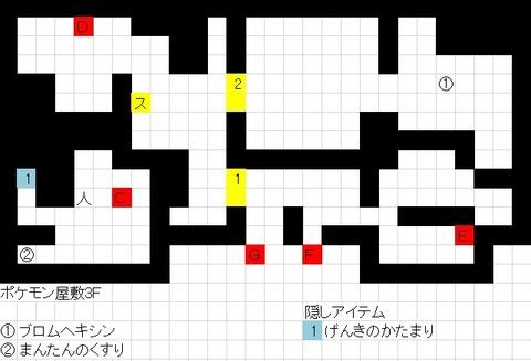 ポケモン屋敷3階