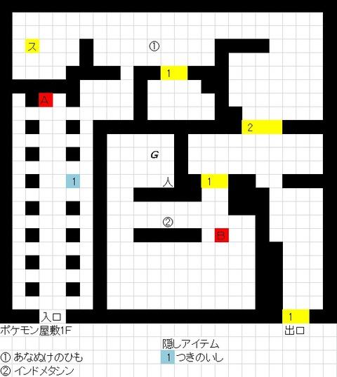ポケモン屋敷1階