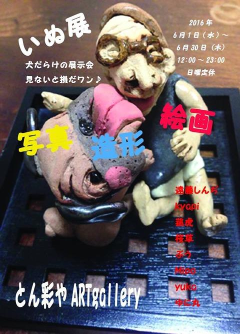 アートの展示会も行う大阪福島の居酒屋
