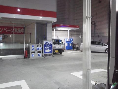 10月5日ガソリン補給3