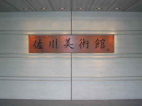 佐川美術館 石碑 写真