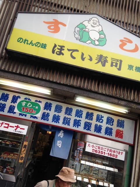 京橋布袋寿司
