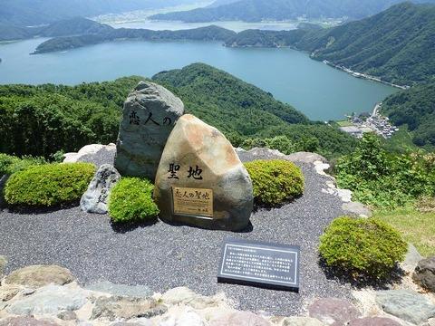 三方五湖 山頂公園 恋人の聖地 写真