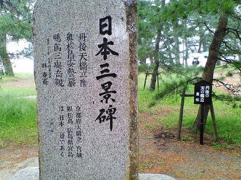 天橋立 日本三景碑