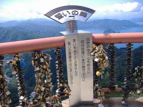三方五湖 山頂公園 誓いの鍵