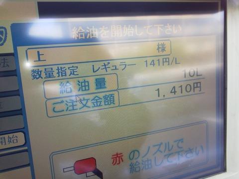 20120925ガソリン補給