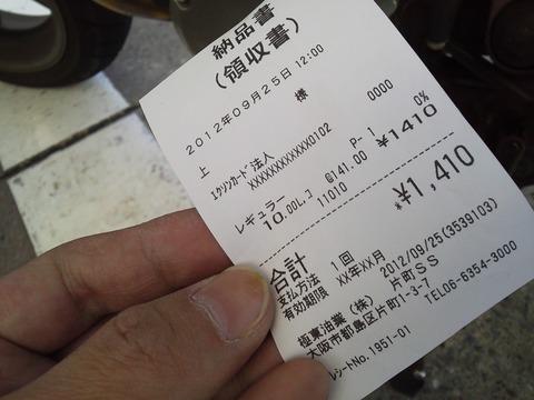 20120925ガソリン補給4