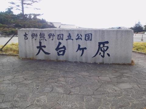 大台ケ原 石碑 写真