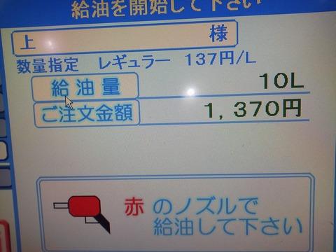 20121203ガソリン補給
