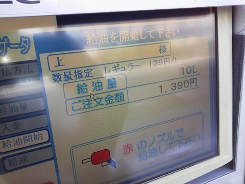 20121013リッター価格