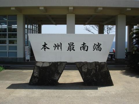 潮岬 本州最南端 石碑 写真