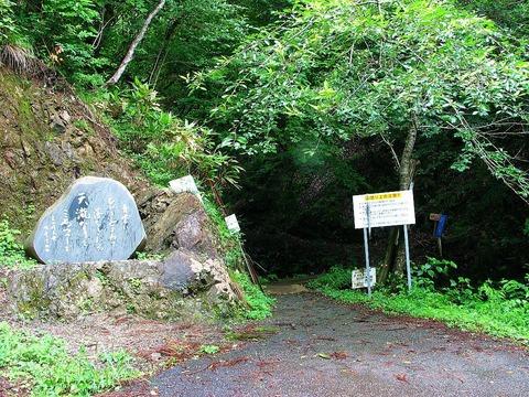 天滝 登山道 入り口
