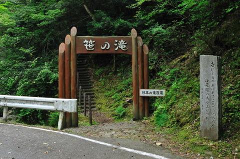 笹の滝への登山道入り口写真
