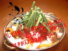 大阪福島(キタ圏内)にある豚の鍋とやきとん串がおすすめのグルメな居酒屋「とん彩や」ブログ用画像。宴会するならとん彩や。とん彩やとは、カレー鍋、トマト鍋を始め、豚のしゃぶしゃぶ、すき焼き、もつ鍋等、鍋料理全般が得意。他にも焼きとん串、串カツ、トンカツ、豚飯、餃子、ナポリタン、焼きそば、お好み焼き、カレー等、豚肉を使用した料理が得意。面白い飲食店。うし鍋文字入り