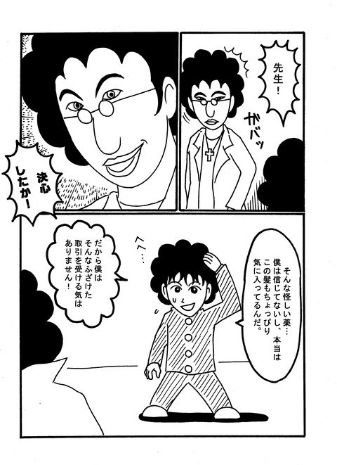 てんぱ25