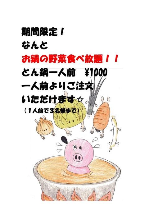 野菜ポップ