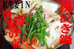 大阪福島(キタ圏内)にある豚の鍋とやきとん串がおすすめのグルメな居酒屋「とん彩や」ブログ用画像。宴会するならとん彩や。とん彩やとは、カレー鍋、トマト鍋を始め、豚のしゃぶしゃぶ、すき焼き、もつ鍋等、鍋料理全般が得意。他にも焼きとん串、串カツ、トンカツ、豚飯、餃子、ナポリタン、焼きそば、お好み焼き、カレー等、豚肉を使用した料理が得意。面白い飲食店。夜泣き鍋文字イン
