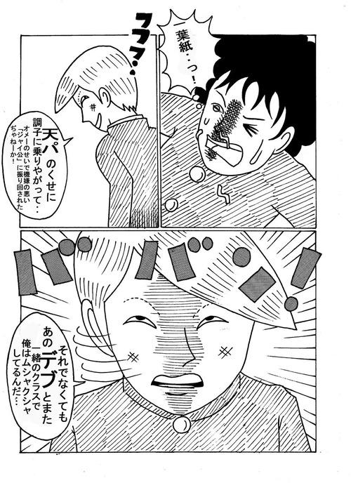 グルメな居酒屋のスタッフが描いているくせっ毛10パー★セントという漫画3-11