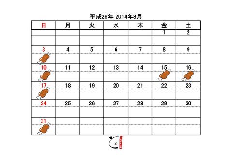 カレンダー2014年8月