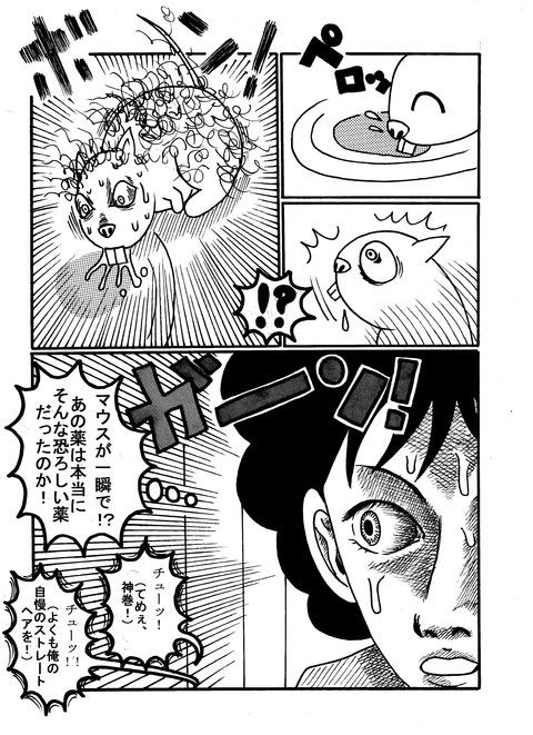 てんぱ46