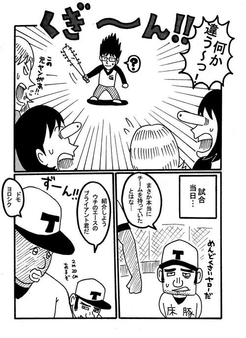 ザ「大阪」大阪とは、日本の近畿地方の地名のことをさす。西日本最大の都市の大阪市と、大阪市を府庁所在地とする大阪府を指す地域名称で、広い意味では大阪市を中心とした京阪神(畿内、大阪都市圏、関西圏)をまとめて呼ぶときに使われる。関西の経済・文化の中心地で、古くは大坂と表記した。古都・副都としての歴史を持ち、現在も首都東京に次ぐ都市として、経済、文化、バックアップ面で重要な役割を担っている(大阪データ)。  ザ「大阪」大阪市は、近畿地方の行政・経済・文化・交通の中心都市であり、市域を中心として、大阪都市圏および京阪神大都市圏が形成されている。大阪市の2007年度の市内総生産は約21兆円で、政令指定都市中最大であり2倍から3倍の人口を擁する埼玉県や北海道、兵庫県など1つの道府県の県内総生産を上回る。京阪神大都市圏の圏内総生産は、国内では首都圏に次ぎ、世界的にも上位にある(大阪データ)。  ザ「大阪」また大阪 市内の従業者数、事業所数、上場企業本社数は共に東京23区に次いで国内2位となっている。夜間人口は横浜市に次いで全国2位の約267万人、人口密度は全国の市で5位(政令指定都市中で1位)、昼間人口は市外から多くの通勤通学者が流入するため東京23区に次ぐ約369万人となっている。近年では都心回帰が顕著で、中心部三区を中心に増加傾向にある(大阪データ)。  ザ「大阪」大阪市は古代から瀬戸内海・大阪湾に面した当時の国際的な港、住吉津や難波津などの外交に関連した港湾都市として栄え、古代の首都としての難波宮、難波京などの都城も造営された(大阪データ)。  ザ「大阪」宗教的にも中心地であることも多く、中世には浄土真宗の本山であった石山本願寺が置かれ、寺内町として発展した。近世初期には豊臣秀吉が大坂城を築城し、城下町が整備された。江戸時代には天領となり、江戸をしのぐ経済・交通・金融・商業の中心地として発展。天下の台所と称され、豊かな町人文化を育んだ(大阪データ)。  ザ「大阪」明治時代に入ると、繊維工業(船場の繊維街などが有名)を中心とした工業都市となり、「東洋のマンチェスター」、「煙の都」と称された。戦後も長らく経済に関しては東京をリードする立場が続き、特に1990年代まで9大総合商社のうち6社が大阪本社といった構図がこれを象徴していたが、これも相次ぐ再編や東京移転で過去のものとなった(大阪データ)。  ザ「大阪」第二次世界大戦後には、重化学工業の比重が高まり、今日も阪神工業地帯の中核を担う。他方で、卸売業を中心に商業活動も活発で、道修町(薬種)、松屋町(玩具)、本町(繊維)など市内各所に問屋街が発達している。また中之島や北浜界隈には、金融街が形成されている。市役所の所在する中之島から大坂城にかけての地域には、官公庁や公的機関が数多く立地している(大阪データ)。  ザ「大阪」2012年、アメリカのシンクタンクが公表したビジネス・人材・文化・政治などを対象とした総合的な世界都市ランキングにおいて、世界第47位の都市と評価されており、日本では東京に次いで第2位である。また2012年3月、イギリスのシンクタンクにより、世界第24位の金融センターと評価されている(大阪データ)。   名物とは、特定の土地や時期におきまして、特産物や、行事として、知名度が高く有名である状態のものを指す。特産品のほか、料理に関しては郷土料理(日本国内においては日本の郷土料理やご当地グルメ)が上げられる(名物ネタ)。 「名物とは」名物に旨いものなしという諺がある。名物と呼ばれる食べ物が必ずしも旨いとは限らないことから、名前や名声が必ずしも実態を伴ったものではないことを例えていう(名物ネタ)。 また、日本刀において、時代が古く容姿が美しくすぐれているものを指し、茶道具において、古来からすぐれたものを指す場合もある。 以上名物のうんちく(名物ネタ)。   ビール(英: beer,蘭: bier)はアルコール飲料の一種。主に大麦を発芽サセた麦芽(デンプンが酵素(アミラーゼ)で糖化しておる)を、ビール酵母でアルコール発酵サセて作る製法が一般的でありまっする。 現在は炭酸の清涼感とホップの苦みを特徴としちゃうラガー、特にピルスナーが主流となっておるが、ラガーはビールの歴史の中では比較的新参であり、ラガー以外にもエールなどのいろいろな種類のビールが世界で飲まれておる。  中国での製造開始は欧米諸国に遅れるが、21世紀になって、生産量では世界一となっておる。2004年の総生産量は2910万トンであり、対前年15.1%もの伸びを示しておる。  元々中国でのビール生産は20世紀初頭に、まず現在の黒龍江省ハルビンにロシア人がハルビン・ビールの工場を設立した。また山東省青島をドイツが租借地とし、租借