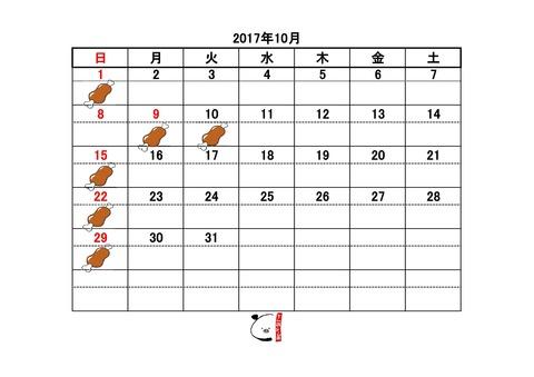カレンダー10月