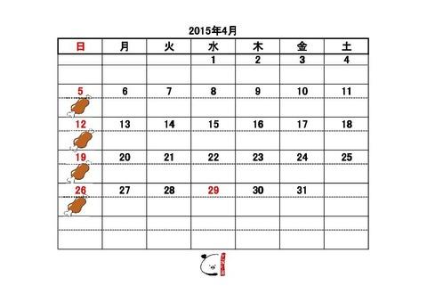 カレンダー2015年4月