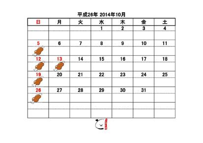 カレンダー2014年10月