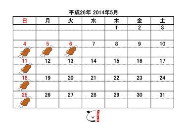 カレンダー2014年5月縮小版