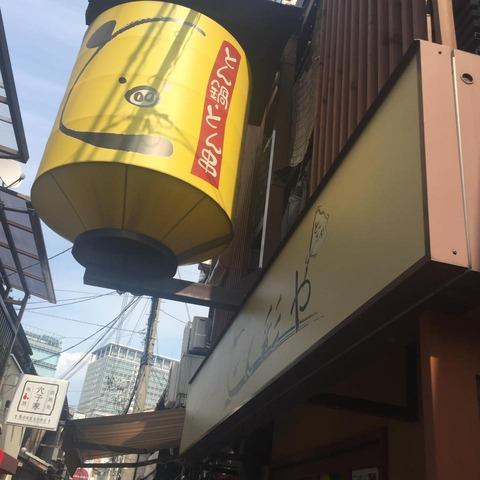 昼から飲める大阪福島の居酒屋