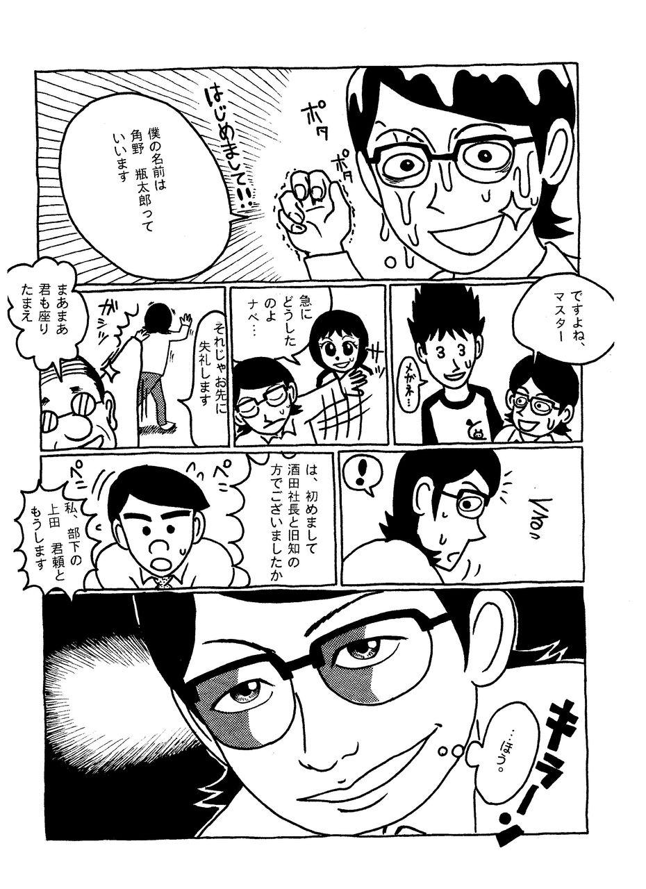 DAYS (漫画)の画像 p1_21