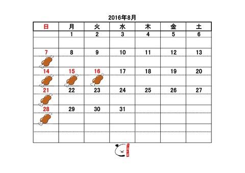 カレンダー8月
