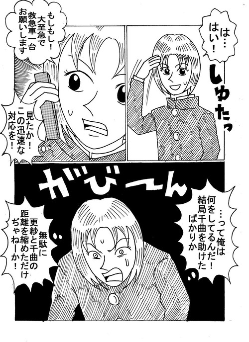 ギャグサスペンス漫画「くせっ毛10パー☆セント」5-7