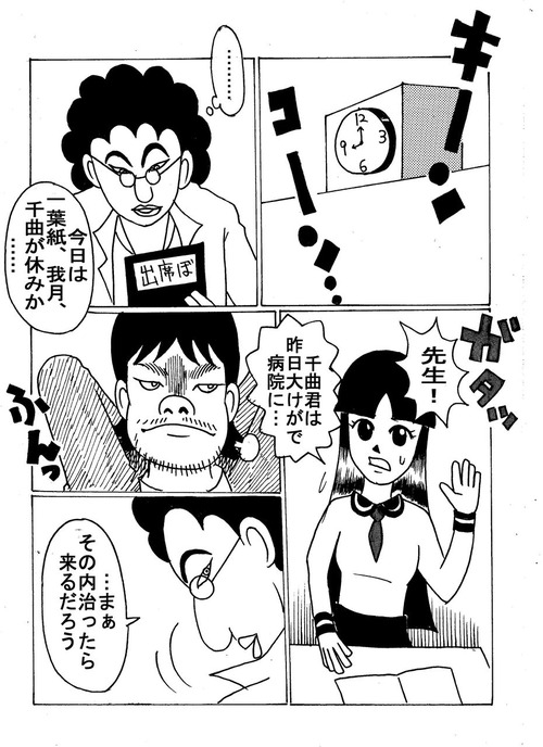 ギャグサスペンス漫画「くせっ毛10パー☆セント」5-10