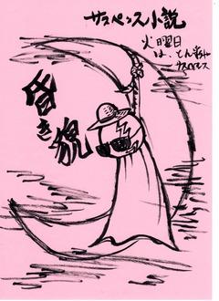 大阪市福島区の居酒屋スタッフが描いている不動産の事件物サスペンス小説。「昏き貌」のタイトル画像。山林分譲に底地買いに脱税に、殺しに、愛に、ピカレスク要素満点の小説。くらきかお