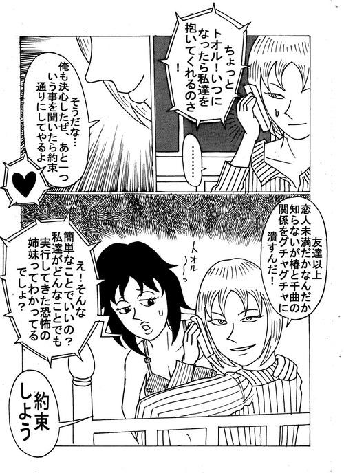 ギャグサスペンス漫画「くせっ毛10パー☆セント」5-9