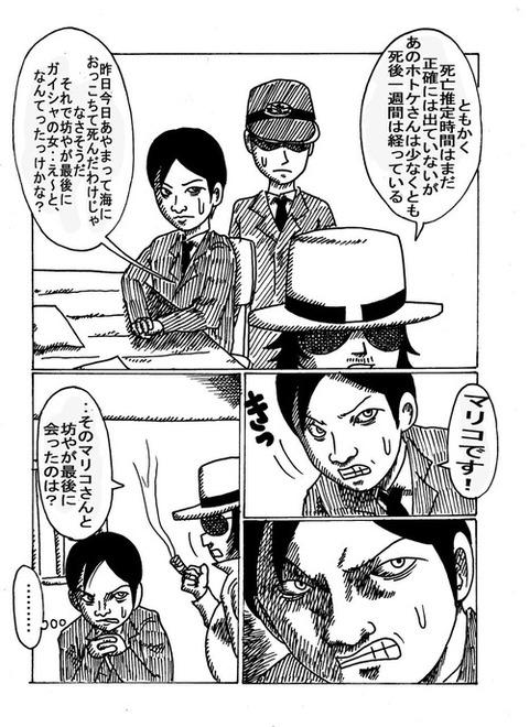 漫画も楽しい大阪福島の居酒屋
