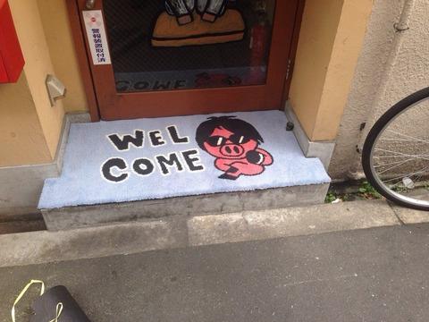おいしい豚肉料理店の足ふきマットIMG_0581