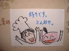 大阪福島区にある豚肉酒場とん彩やJR福島駅から徒歩で約5分ほどのところに位置する居酒屋です。淨正橋から一つキタの筋に入るとそこは有名なイタリア食堂やバルポルチーニ、天乃屋、福島金魚、晴屋、てる屋、淨正、長屋バー、二番どり、イカリヤなど飲食店がびっしりの筋になっていて、その奥で黄色に光る大きい豚の提灯こそがわれらがとん彩やの目印である。店の外には手書きの看板がずらりと並んでおり、個性的でなんともかわいらしい豚が印象に残ります。店内もオリジナルの手書き漫画や豚のキャラクターであふれかえっています。店は3階建てとなっており1・2階はテーブル席で1階は約10名様まで、2階は25名様くらいでだいたい貸切させていただいております。3階のお座敷も25名様くらいで、貸切とさせていただいており、お子様連れの方にも好評をいただいています。特に土日祝日は家族で来られるお客さんも多く、大変気に入っていただきリピートしてくれるお客さんもたくさんいるので、非常にありがたいです。それ以外では、会社宴会などの規模が大きめの宴会にも対応できるので、こちらも好評をいただいております。やはり平日はオフィス街ということもあり、サラリーマンのお客さんが大半です。こちらもリピートしてくれているお客さんが多く、非常にありがたく思っています。では、そのリピーターの多い秘訣は何かというと、値段であったり、開店時間であったり、味であったり、融通が利くところであったりと自分で言うのもなんですが、他にもいろいろあるし、自信を持って言うこともできます。特に今は飲み放題3時間男性1500円、女性1000円で提供させてもらっていて、非常に満足してもらってます。飲み放題メニューには、もちろん生ビール(キリンハートランド)、焼酎の麦・イモ、カクテル、チューハイ、ワイン、日本酒、ソフトドリンクと種類も豊富ですので何かと便利ではないかと思います。コース料理も1500円からやっていますので、男性で3000円、女性で2500円とかなりお手頃で満足できるの内容になっています。また今年の2月ごろから昼営業を始めまして、それと同時に昼宴会も承るようになり、幅広い集客を目指して日々頑張っています。また昨年末からホームページの方にも力を入れており、居酒屋漫画、コンゲーム漫画、グルメミステリー漫画の3作に不動産を舞台にした小説とコンテンツも充実しており、いまなお進化を続けています。最近は豚肉を使った簡単おつまみレシピや豚肉のうんちく、雑学、豆知識、宴会の雑学、豆知識、酒とビールのうんちくについても投稿していますので、気軽に見てください。客層は基本的に若いサラリーマンや、学生であったりと活気のある店内であります。とん彩やはとん串、串カツ、とん鍋のBIG3のほかに、冷やし鍋のメニューもある。居酒屋では珍しいのではないかと思うぶっかけサラダうどんであったり、ラーメン、ペペロンチーノである。他にもお好み焼き、焼きそばと言った粉もんや、ナポリタン、明太パスタ、ハンバーグなどの洋食もあります。居酒屋の手作り餃子も自信のある一品です。自家製のチャーシューや、豚の軟骨チャーシューもかなり自信を持ってオススメ出来ます。豚肉酒場と唱っていますが、結構幅広いメニューを揃えることを一つの目標にもしています。ひややっこや、だし巻き玉子といったおつまみも種類豊富で、そのなかで最もオススメのおつまみははらみポン酢ですな♪贅沢の極みです。話は変わりますが、8月4日はなにわ淀川花火大会もあり、その情報も掲載させていただきます。微力ながら力になれればなと、少しでも花火を楽しんでもらう為にサポートしていきたいと思います。ということで、花火大会のあとはとん彩やで宴会もいいと思いますよ?ほかの花火大会情報も随時アップしていきます。観葉植物の豆知識(育て方)なども少しづつ紹介していきますのでよろしくお願いします。また、食に関わる以上は、少しでも皆様の健康をサポート出来るよう「免疫力」についての雑学も記事投稿していきますので、一度ご覧ください。僕自身も「免疫力」を改めて調べて知ることが多かったし、それのおかげで「鍋」の素晴らしさがよくわかりました。鍋は野菜と肉をバランスよく摂取できる食べ物です。ダイエットしたい方には「肉」は食べず、野菜をたくさん食べればいいんやと思いがちかも知れませんが、実は肉や米などもバランス良くとらないといけないらしく、そこのちょっと詳しいところを当店のホームページで書いていますので、よければ見てください。宴会、飲み会、合コンで当店を利用してくれるのはありがたいことですが、雰囲気はもちろん、味でも感動してもらえたらなという思いが強いので、美味しくて、体にも優しいメニューを提供できるように日々研究に研究を重ねて、レシピを積み重ねて行きた