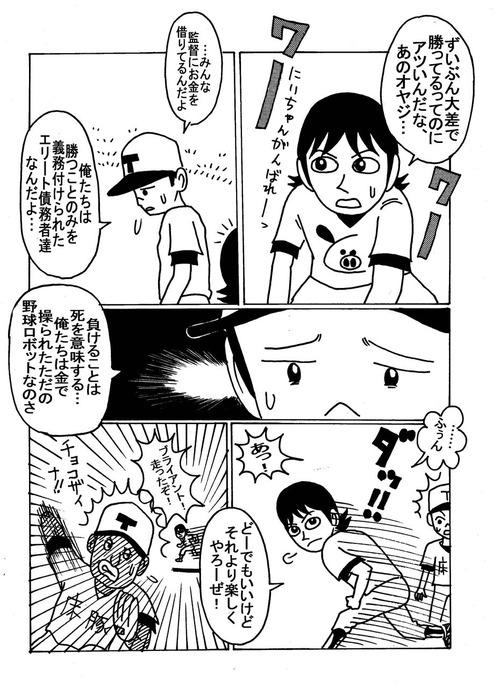 大阪福島区で一番面白い居酒屋の居酒屋漫画15-20