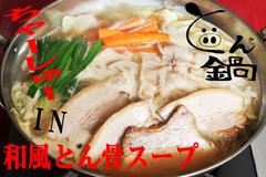 大阪福島(キタ圏内)にある豚の鍋とやきとん串がおすすめのグルメな居酒屋「とん彩や」ブログ用画像。宴会するならとん彩や。とん彩やとは、カレー鍋、トマト鍋を始め、豚のしゃぶしゃぶ、すき焼き、もつ鍋等、鍋料理全般が得意。他にも焼きとん串、串カツ、トンカツ、豚飯、餃子、ナポリタン、焼きそば、お好み焼き、カレー等、豚肉を使用した料理が得意。面白い飲食店。とん鍋文字入り